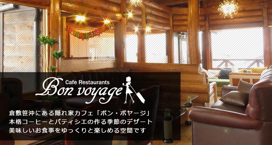 落ち着いたロッジスタイルのカフェでゆったり居心地抜群